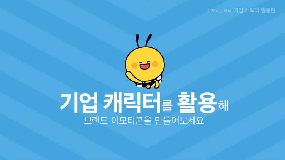 기업 캐릭터 활용 브랜드 이모티콘 제작 안내 영상