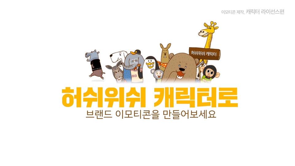 허쉬위쉬 캐릭터 라이센스 브랜드 이모티콘 제작 안내 영상