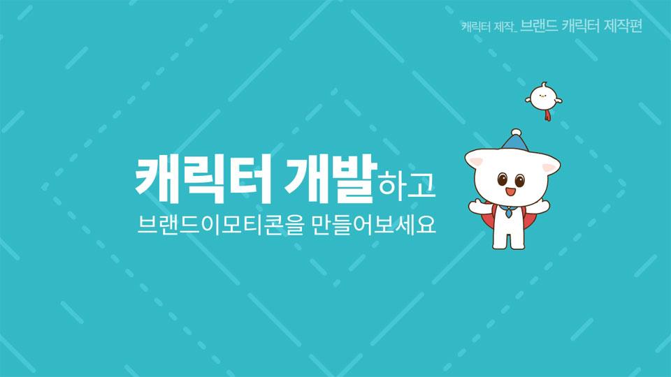 캐릭터 개발 및 브랜드 이모티콘 제작 안내 영상